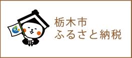 栃木市ふるさと納税